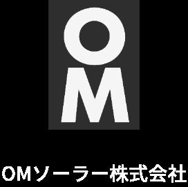 【公式】OMソーラー株式会社|製品紹介サイト