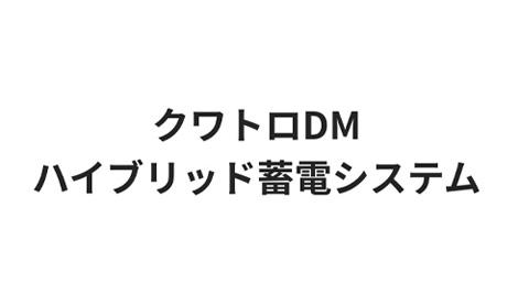 クワトロDM・ハイブリッド蓄電システム